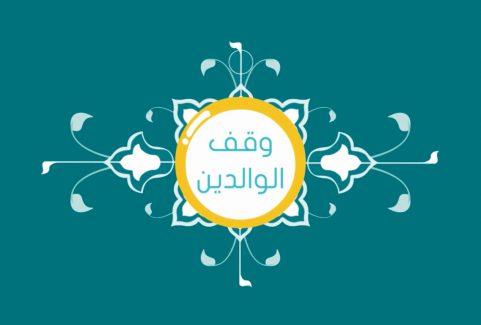 Ibn Hashbel Wakef