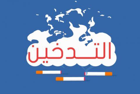 Smoking Vs. Facebook