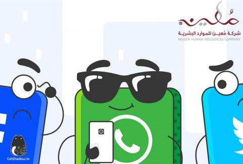 Mueen Co. – Whatsapp Service