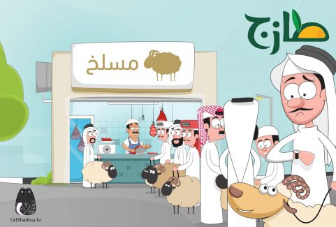 Tazaj Application – Eid Adha